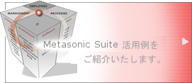 Metasonic Suite�̓��������Љ�܂�